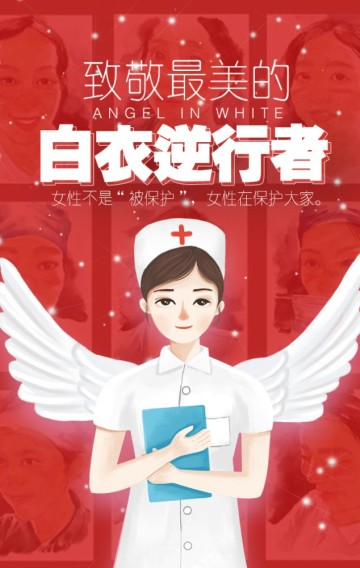 最美的逆行者白衣天使女神节促销宣传推广活动祝福贺卡