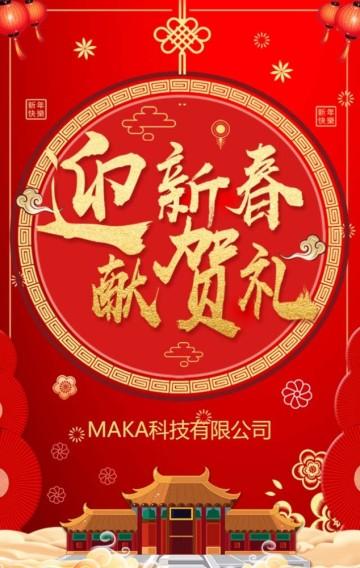 拜年新年快乐企业贺卡企业介绍促销春节过年猪年2019祝福喜庆红色