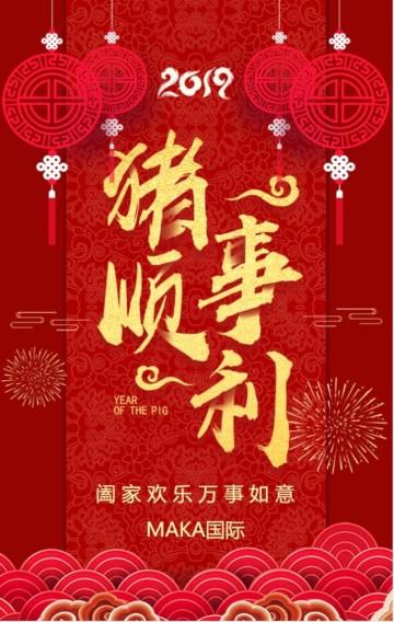 贺卡拜年企业祝福公司介绍猪年2019春节新年喜庆红色中国风