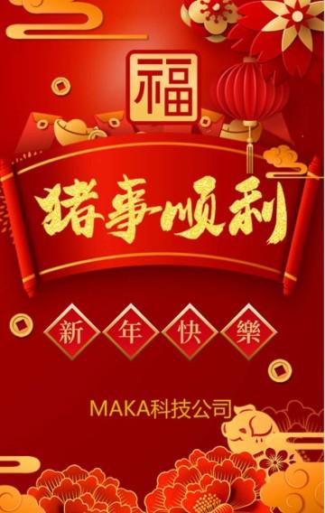 猪年2019春节过年贺卡拜年企业祝福企业介绍猪事顺利喜庆红色