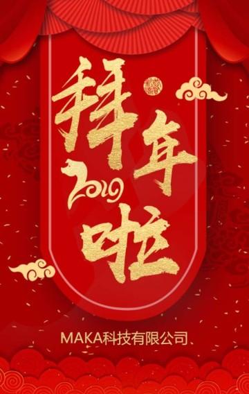 拜年贺卡新年春节公司祝福公司简介公司介绍红色喜庆