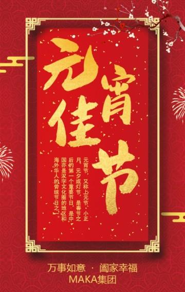 2019元宵节正月十五红色中国风公司祝福企业简介促销贺卡H5