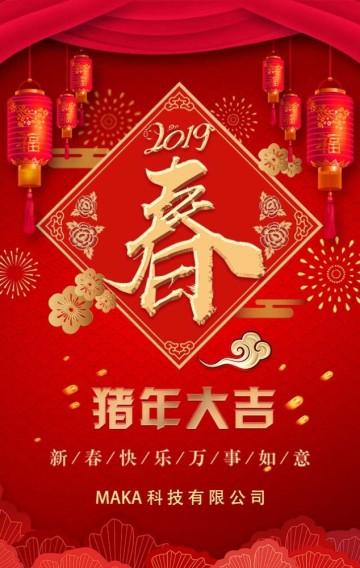 、拜年贺卡企业祝福企业介绍促销春节猪年2019红色喜庆中国风