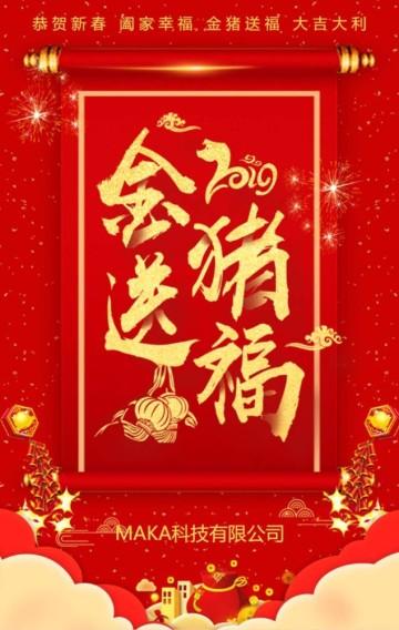 拜年贺卡春节祝福公司介绍猪年2019红色喜庆