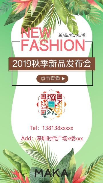 清新文艺秋季新品上新发布会手机海报