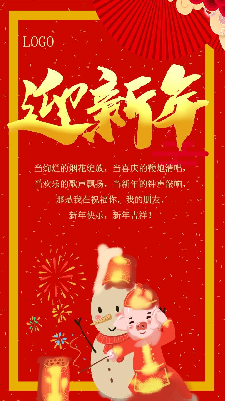 新年祝福 元旦贺卡新年快乐 企业公司新年拜年宣传