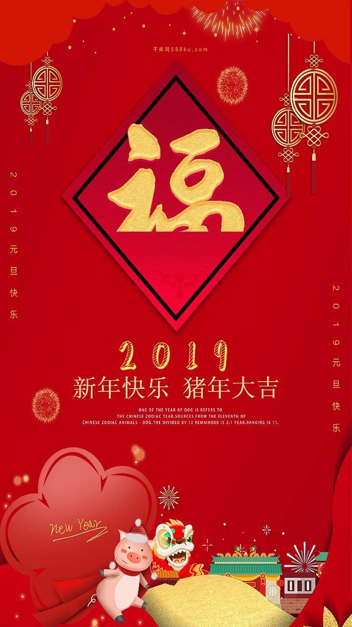 新年快乐恭贺新春 中国风谨贺新年拜年红色喜庆宣传海报