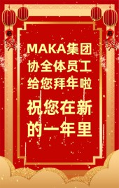 红色喜庆创意中国风2020年鼠年拜年h5