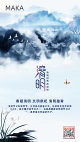 山水水墨风古风清明节节日宣传海报