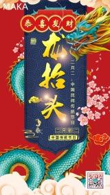 红色中国风传统习俗二月二海报