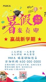 黄色简约暑期冲刺班教育培训机构招生海报