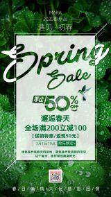 绿色清新邂逅春天新品促销海报
