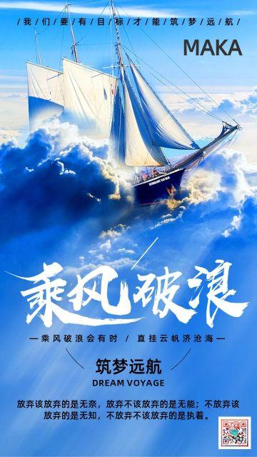蓝色时尚炫酷乘风破浪企业宣传企业文化团建海报