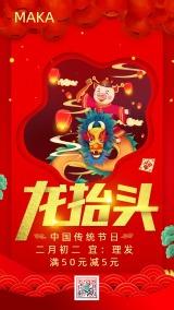 红色卡通传统节日二月二海报