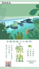 中国风插画二十四节气惊蛰海报