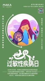 世界过敏性疾病日公益宣传海报