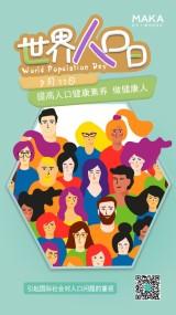 世界人口日公益宣传海报