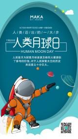 人类月球日公益海报宣传
