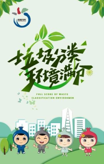 垃圾分类环境满分绿色环保公益宣传H5模板
