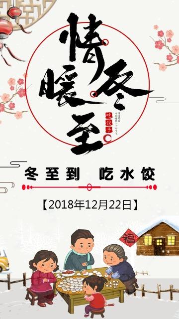 冬至 吃饺子