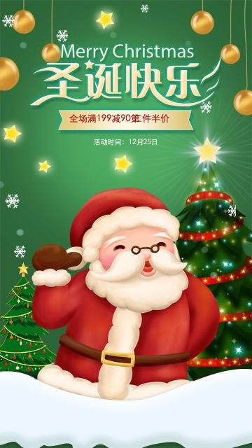 圣诞节快乐圣诞树老人铃铛卡通手绘海报宣传贺卡