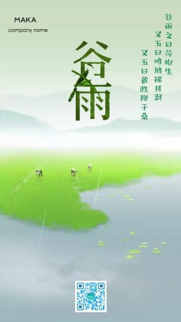 中国风谷雨二十四节气谷雨清新文艺电商微商宣传单海报