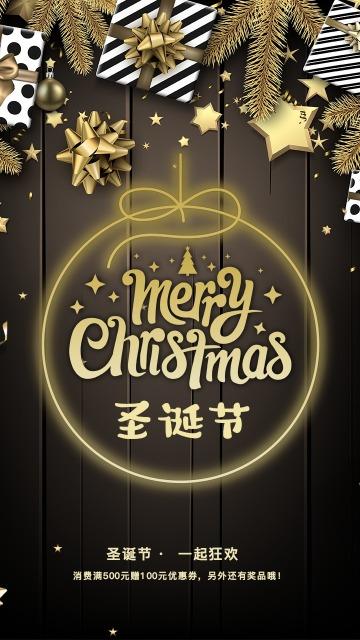 圣诞节MerryChristmas狂欢黑金海报宣传单