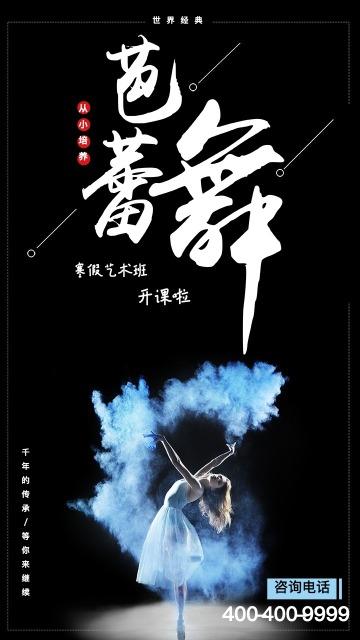 舞蹈芭蕾寒假放假招生培训补习班宣传单海报