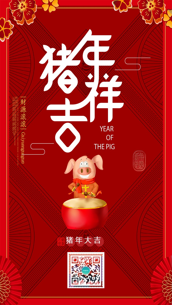 新年祝福 新年贺卡新年快乐 企业公司新年拜年宣传