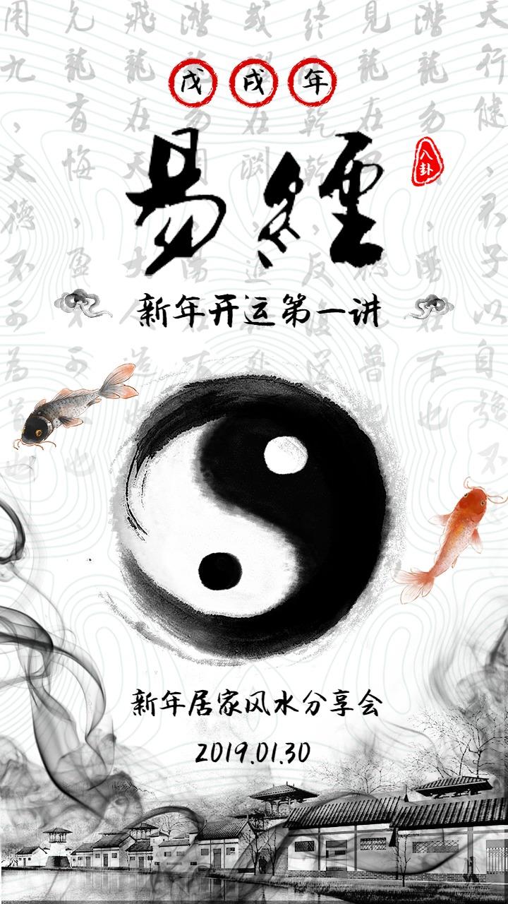 易经八卦风水开运中国风古风水墨宣传海报