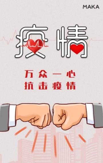 红色温情抗击疫情新冠状病毒承若接力宣传H5模板