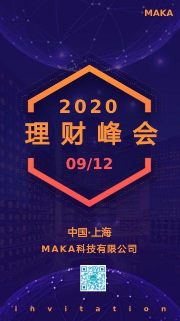 证券公司公司介绍理财峰会邀请函手机海报模板