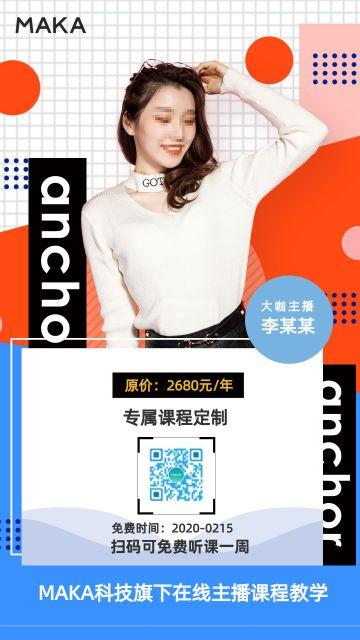 蓝色简约在线直播教学课程促销优惠手机海报模板