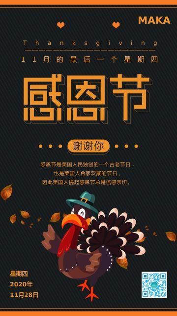 黑色大气感恩节节日祝福手机海报模板
