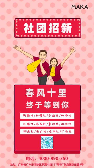 红色优雅大气社团招新手机海报模板