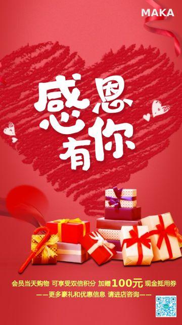 红色大气感恩节商家促销活动手机海报模板