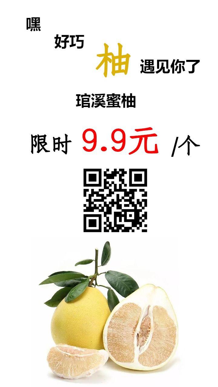 手机电商 水果 柚子 海报  朋友圈  微博