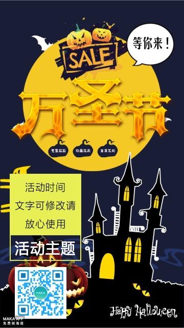万圣节海报-万圣节活动时间海报