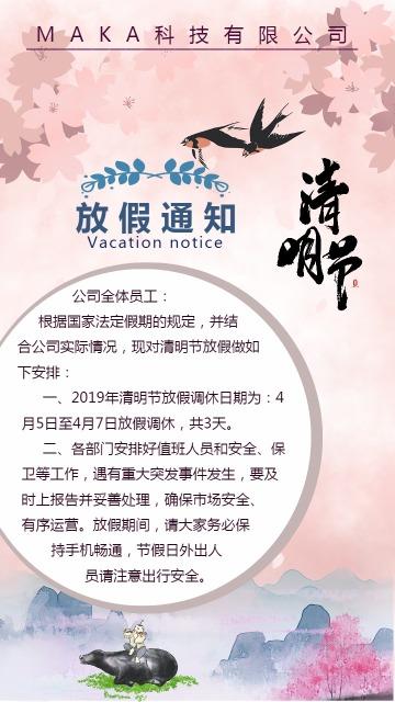 4月5日清明节企业通用放假通知唯美清新宣传海报