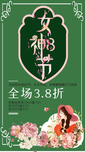 38妇女节女王节女神节美容院化妆品店促销宣传海报
