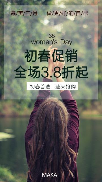 38妇女节唯美清新型化妆品店服装店促销宣传海报