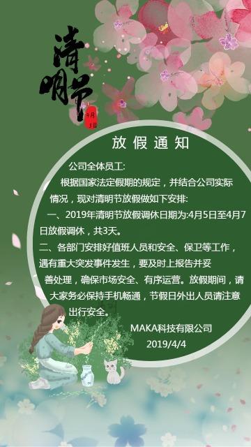 清明节4月4日企业通用放假通知节日宣传唯美清新海报