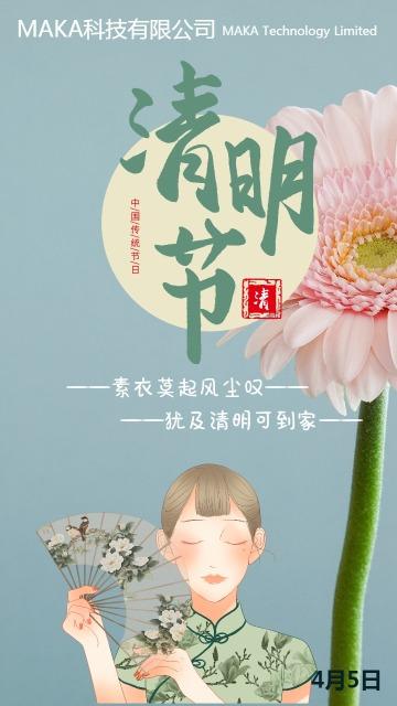 4月5日清明节企业节日宣传唯美清新海报