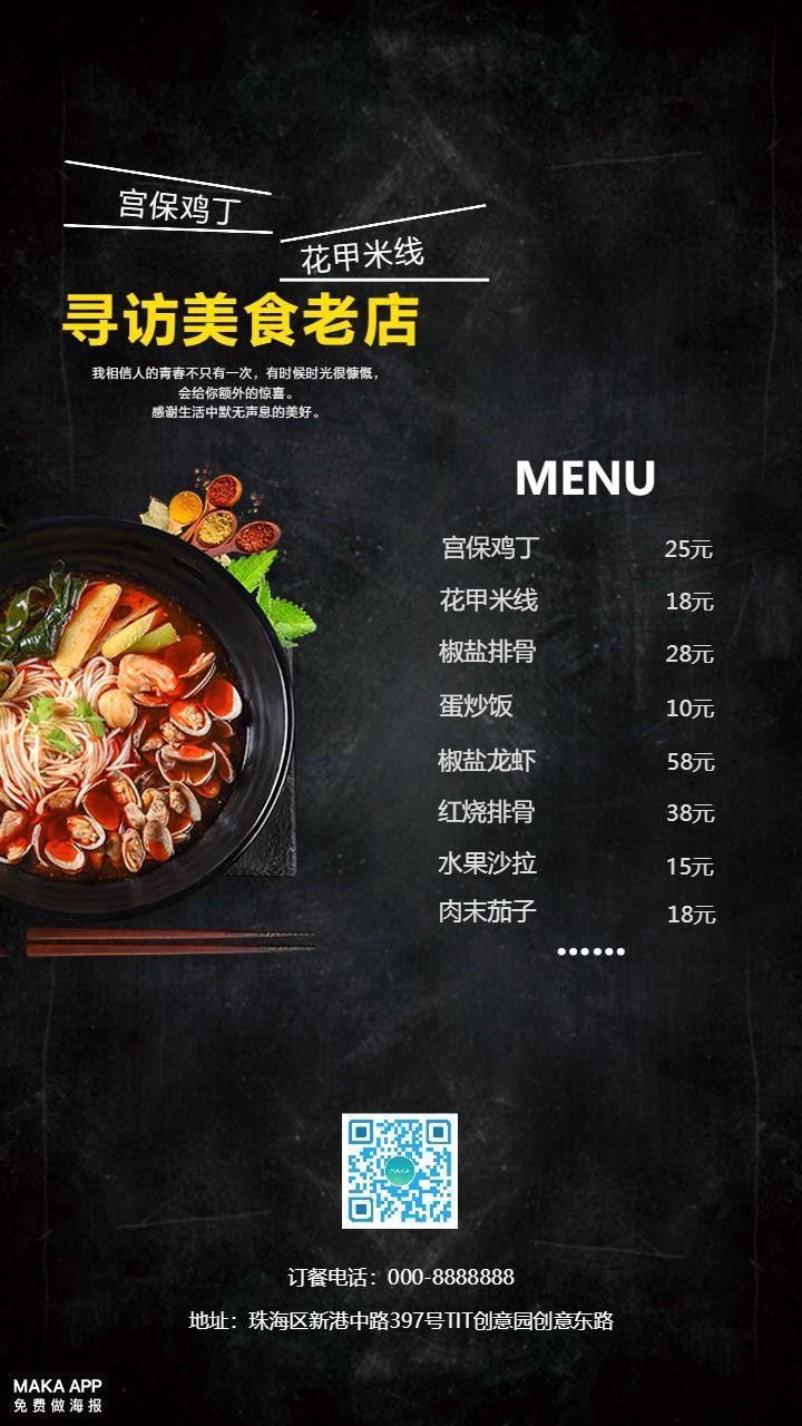 餐饮美食菜单 美食海报 外卖菜单 美食店推广