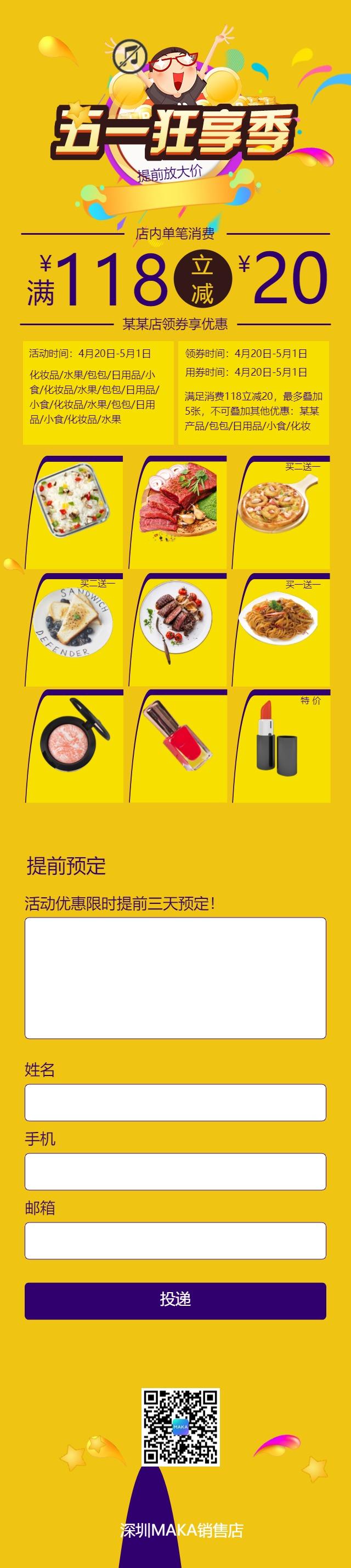 五一促销店铺商家产品促销宣传活动单页