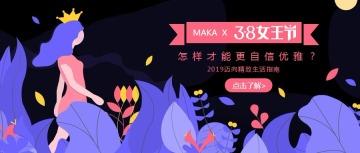 3.8女王节粉紫色卡通手绘互联网微信公众号封面大图