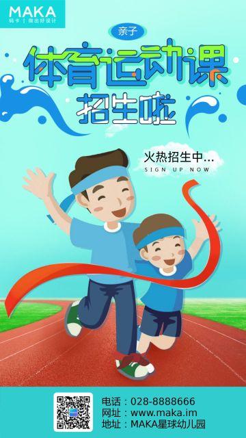 蓝色卡通手绘早教亲子运动招生儿童教育培训宣传海报