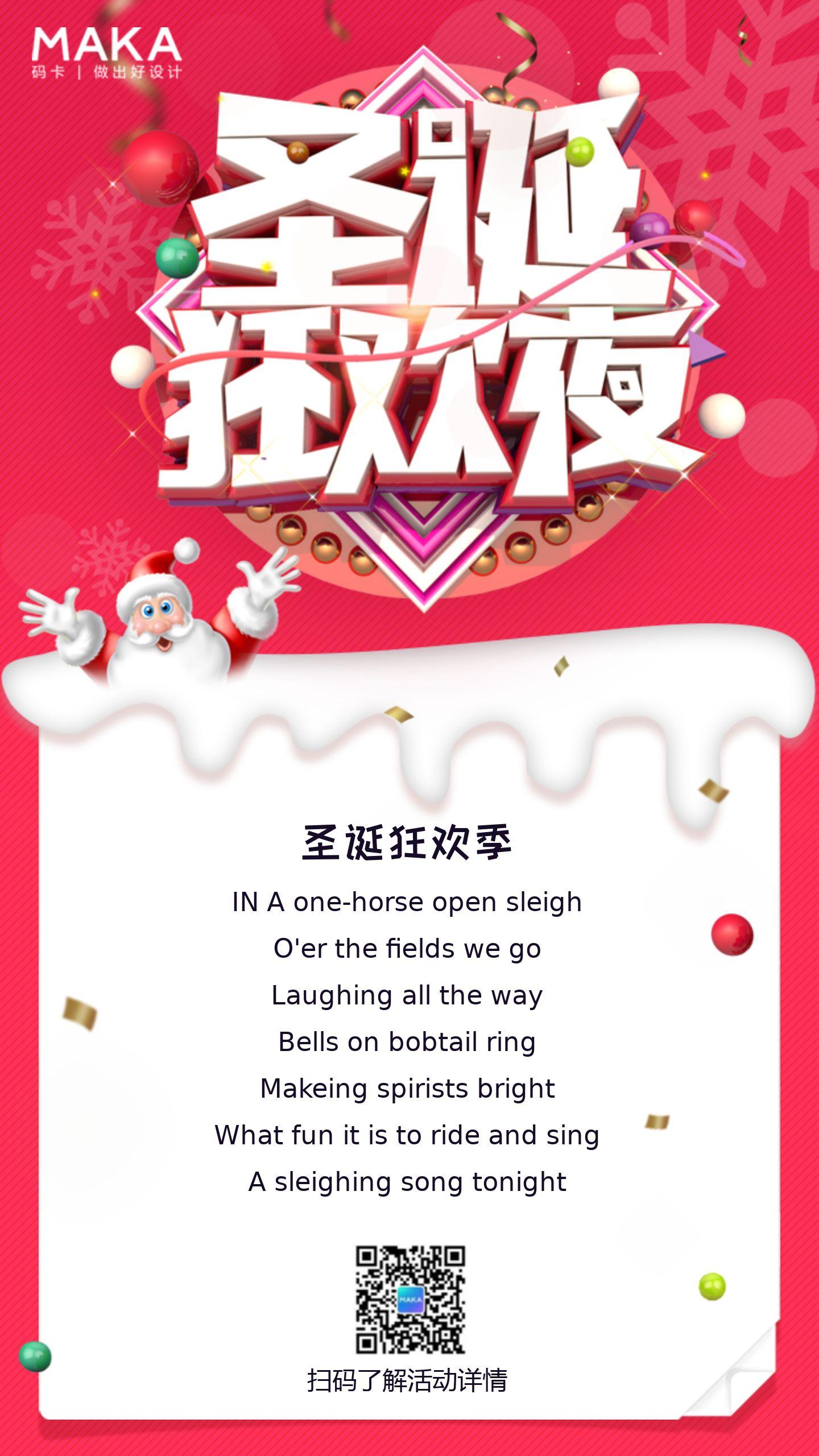 红色喜庆时尚酷炫圣诞节促销宣传手机海报