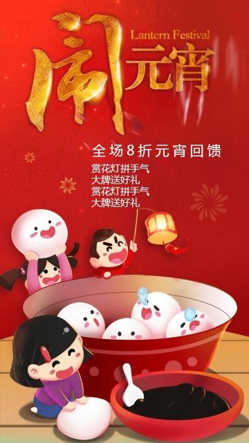 正月十五卡通风元宵节促销海报