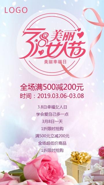 3.8女人节粉色唯美浪漫互联网促销宣传海报